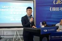 """安徽4家开发区跻身""""2018中国产业园区持续发展百强榜"""""""