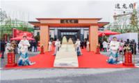 逸龙府:营销中心12月8日盛大开放