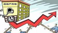 稳定市场预期 防范房地产市场风险