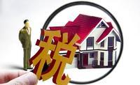 大规模减税提速税改 房地产税或明年立法