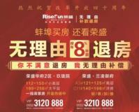 揭秘:荣盛蚌埠府邸系为什么敢承诺无理由补款退房