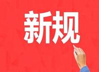 安徽19部门联合出台新规,这些福利等你来领!