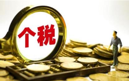 财务部:个税专项附加扣除办法有望年底出炉