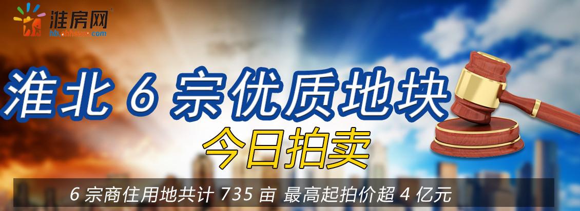 淮房网直播|最高起拍价超4亿元!淮国土挂6宗735亩商住用地正在拍卖
