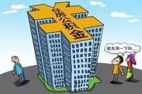 北京出臺新政:住房公積金提取、貸款可以網上申請