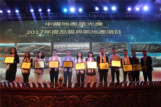 2017年度品质典范地产项目奖