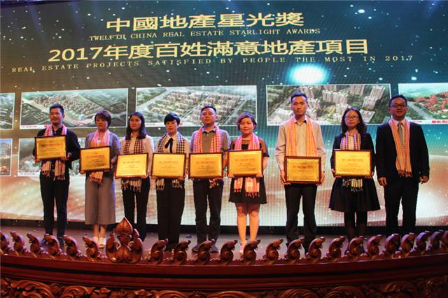 第十二届中国地产星光奖2017年度百姓满意地产项目奖