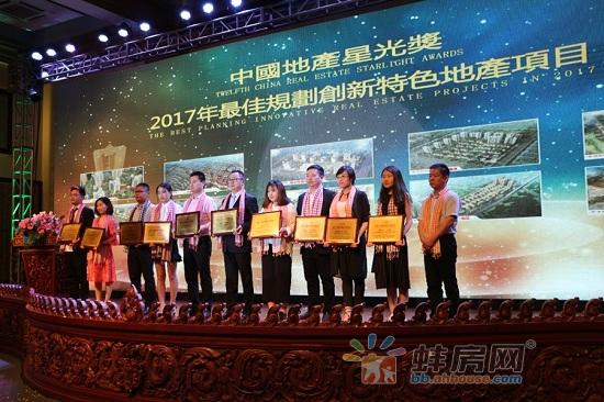 蚌埠荣盛兰凌御府获得2017年最佳规划创新特色地产项目奖项