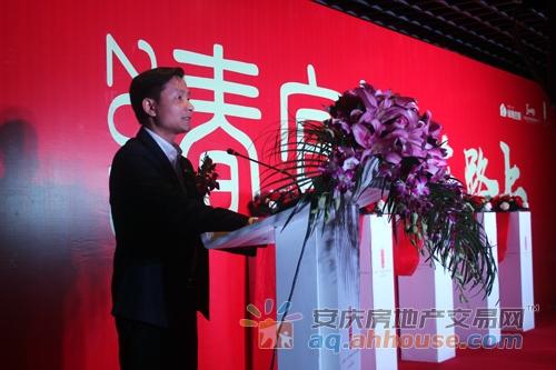 绿地集团安庆置业有限公司副总经理张礼庆致辞