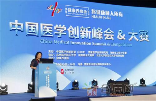 创新是发展的动力,黄其森与众院士共话医学创新972.png