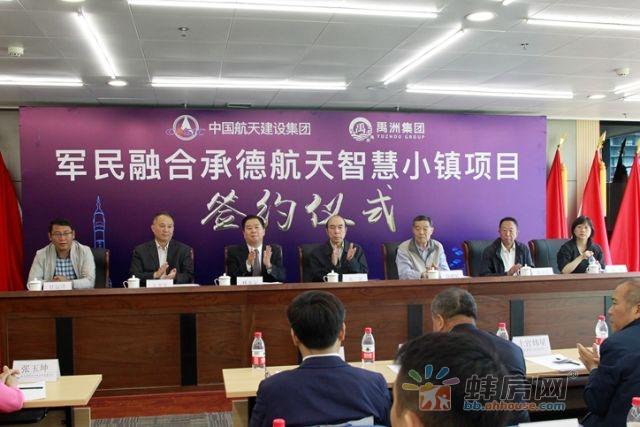 """中国首个""""军民融合航天智慧小镇""""项目签约仪式现场"""