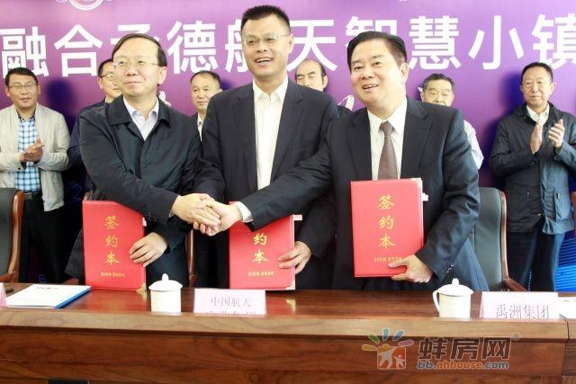 中国航天建设集团总经理李治国先生(中间),禹洲集团董事局主席林龙安太平绅士(右)以及中安泰达总经理姚志立先生(左)合影