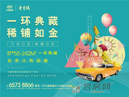 180516 中国铁建 青秀城 商业软文加推1068.png