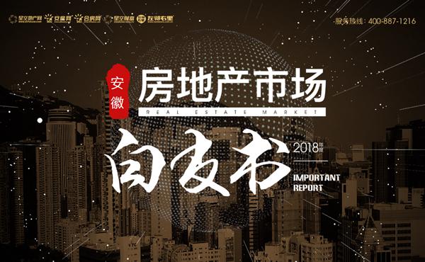 2018年芜湖房地产市场白皮书重磅发布
