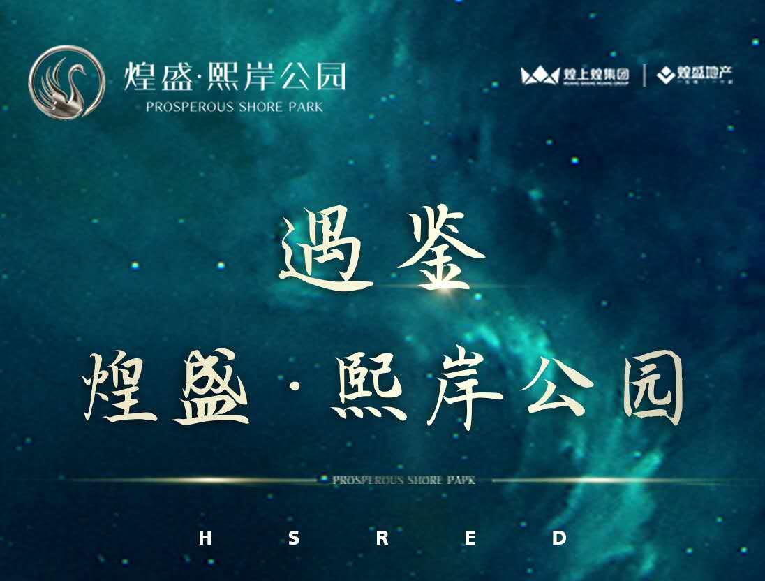 星空直播:遇鉴 煌盛•熙岸公园产品发布会全球首映盛典