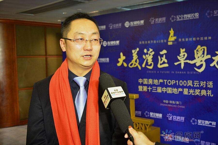 荣盛发展安徽区域营销总监张磊接受采访