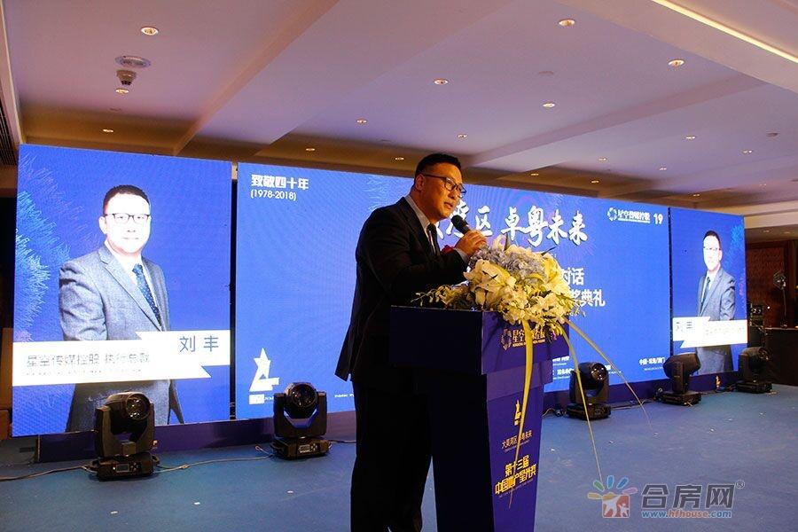 星空传媒(香港)控股集团执行总裁刘丰致辞