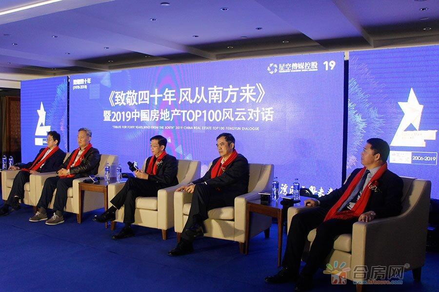中国房地产TOP100风云对话