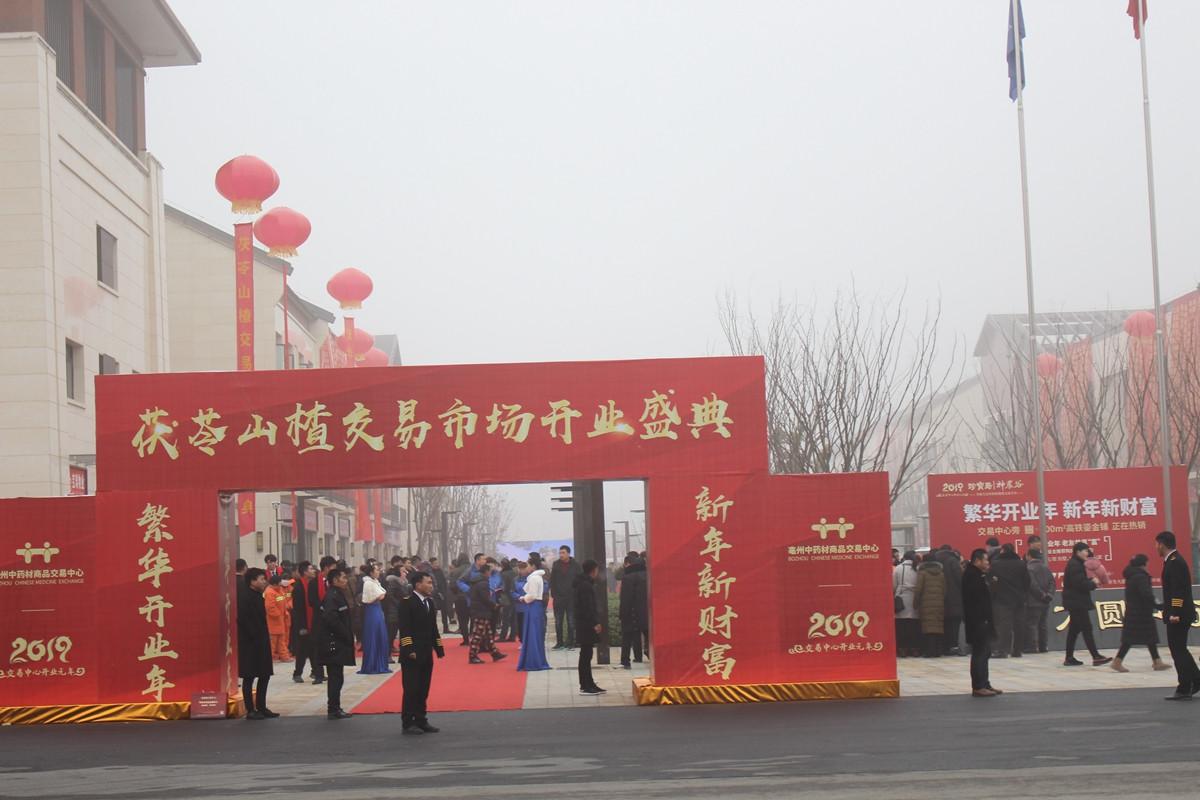 神农谷亳州中药材商品交易中心茯苓山楂交易市场盛大开业!