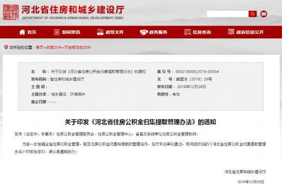 河北省住建厅发布住房公积金提取新规 有效期5年