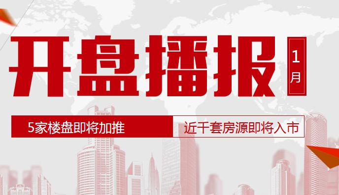 5盘即将推新入市 芜湖楼市1月开盘预告出炉