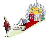 芜湖安家补助申请时间延长到2022年12月31日截止