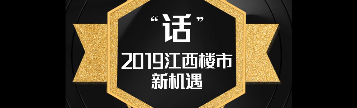 """星空直播:""""话""""2019江西楼市新机遇"""