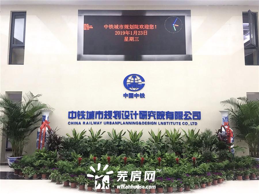 芜房网携手甲壳虫公寓新春送福走进芜湖中铁设计院