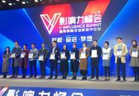 苏宁广场捧新年首座奖杯,智造商业地产V影响力