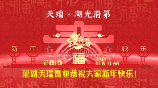 巢湖天瑞置业恭祝大家新年快乐~ 2/2