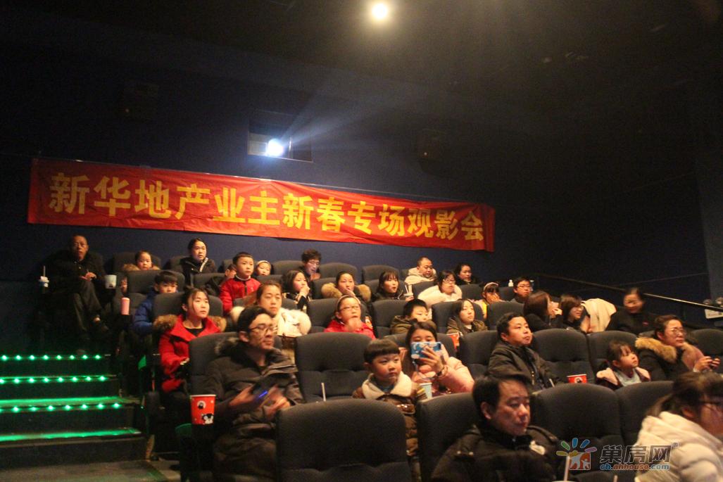 直击现场!新华地产业主新春观影活动如此火爆!