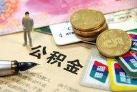 上海4月起调整住房公积金缴存基数为去年平均工资