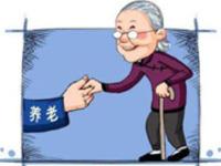 共有产权养老社区如何解决养老痛点?老人们怎么看