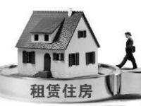 多地租房市场回暖 2019年租赁市场规模或继续扩大