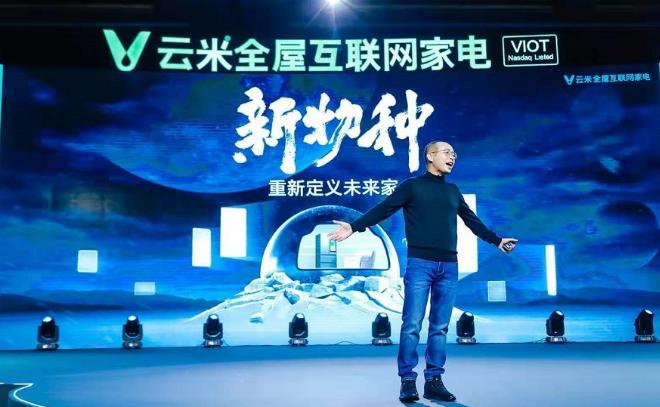 云米联合IDC发布消费物联网6大趋势,新推56款新产品丨AWE 2019
