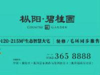 【省?#24230;?#35465;】枞阳碧桂园被列为省级示范工程
