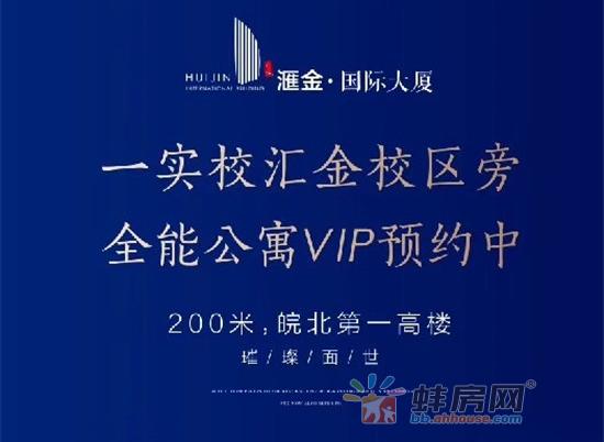 汇金·国际大厦2月20日广告画面
